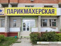 """Парикмахерская """"Leksia Studio"""""""