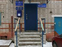 Почтовое отделение 12
