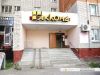 "Магазин ""Акконд-35"""