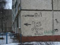 """Надпись на доме """"Псих двор"""""""