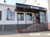 """Кафе """"Wilco bar"""""""