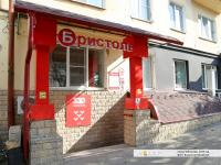"Алкомаркет ""Бристоль"" на ул. Ленинградская, 27"