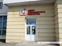 Центр современного искусства (на ремонте с 23 апреля 2019)