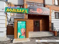 "ООО ""Волга Ломбард"""