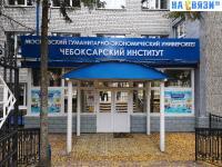 Московский гуманитарно-экономический университет