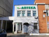 Аптека №133