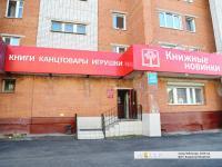 """Магазин """"Книжные новинки-2"""""""