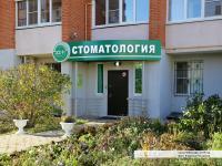 """ООО """"Стоматологическая клиника 32 плюс"""""""
