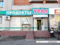 """Магазин """"Урал"""""""