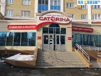 """Студия SPA и красоты """"Cat*rina"""""""