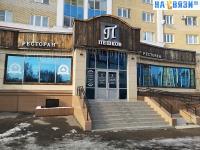 """(Закрыт) Ресторан """"Пешков"""""""