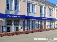 """Операционный офис """"Газпромбанка"""""""