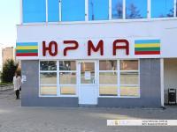 """Фирменный отдел """"Юрма"""""""