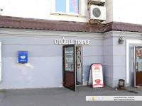 "Пивной магазин ""Double Triple"""