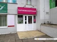 "Парикмахерская ""Надежда"""