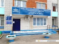 "ООО ""Горизонт"""