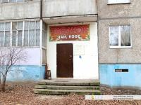 "(закрыт) Магазин ""Табачок"""