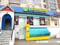"""Сеть зоомагазинов """"Баловень"""""""