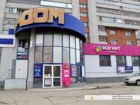 """Торговый центр """"MaxiДом"""""""