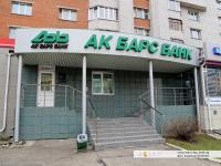 """Дополнительный офис """"Ак Барс банк"""""""