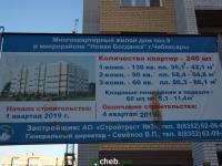 Поз. 9 Новая Богданка
