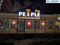 """Караоке-клуб """"People FM"""""""