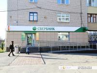 Дополнительный офис Сбербанк №8613/0024