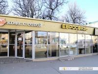"Салон связи ""Евросвязь"""