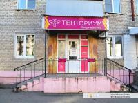 """Магазин """"Тенториум"""""""