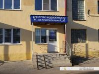 """Агентство недвижимости """"На Привокзальной"""""""