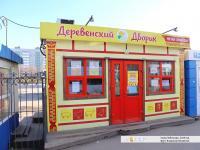"""""""Деревенский дворик"""""""