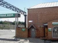 Аптечная база