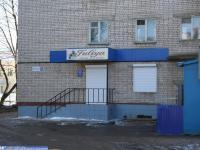 """Обувной магазин """"Фулия"""""""