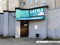 """Сауна 24"" (ООО ""Ралиф"")"