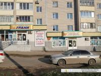 """АО """"Издательский дом """"Грани"""""""