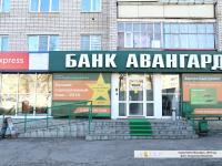 """Офис банка """"Авангард"""""""