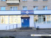 Новочебоксарское почтовое отделение