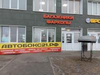 Магазин автоаксессуаров Автобокс21.рф