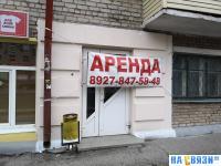 Аренда на месте Чувашкредитпромбанка