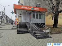 Аптека Вита-Экспресс