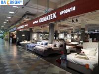 Мебельный отдел ORMATEK в Мега Молле