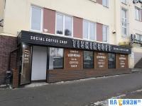 Кофейня Тишинкофф у Дома мод