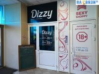"""Танцевальный бар """"Dizzy"""""""