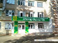 Филиал Чувашской сельхозакадемии