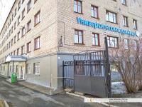 Университетская клиника ЧГУ