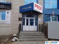 """Кальянная """"Pride"""""""