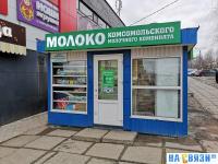 """Киоск """"Молоко Комсомольского молочного комбината"""""""