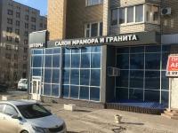 """Салон """"Стоун21"""""""