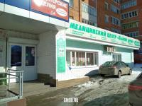 """Медицинский центр """"Благое дело"""""""