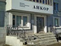 """Образовательный центр """"Анкор"""""""